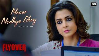 Moner Modhye Bhoy Lyrics