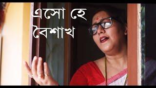 Esho Hey Boishakh Lyrics