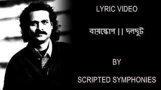 Bioscope Lyrics