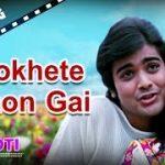 Chokhete Sawan Gay Gun Gun Lyrics