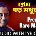 Prem Boro Modhur Lyrics