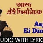 Aaj Ei Din Take Lyrics